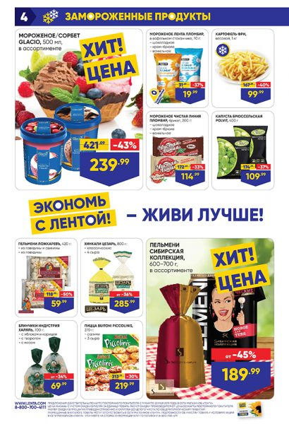 Каталог гипермаркет Лента 09.05.2019-22.05.2019 стр. - 0004