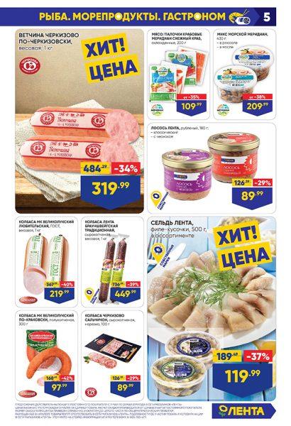 Каталог гипермаркет Лента 09.05.2019-22.05.2019 стр. - 0005