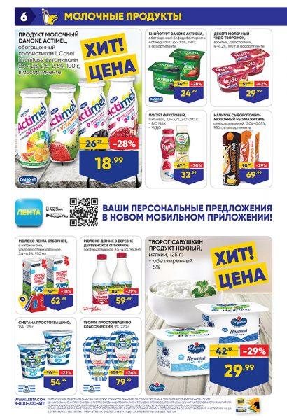 Каталог гипермаркет Лента 09.05.2019-22.05.2019 стр. - 0006