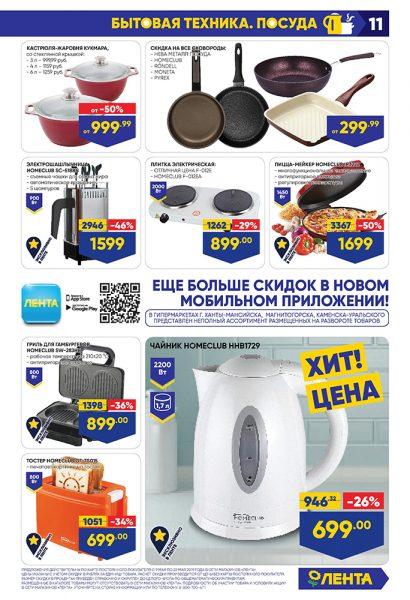 Каталог гипермаркет Лента 09.05.2019-22.05.2019 стр. - 0011