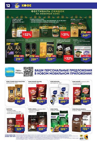 Каталог гипермаркет Лента 09.05.2019-22.05.2019 стр. - 0012
