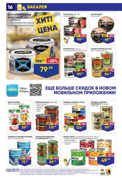Каталог гипермаркет Лента 09.05.2019-22.05.2019 стр. - 0016