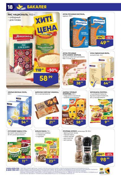 Каталог гипермаркет Лента 09.05.2019-22.05.2019 стр. - 0018
