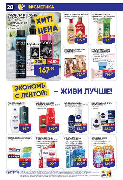 Каталог гипермаркет Лента 09.05.2019-22.05.2019 стр. - 0020