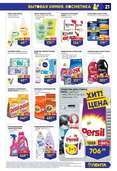 Каталог гипермаркет Лента 09.05.2019-22.05.2019 стр. - 0021