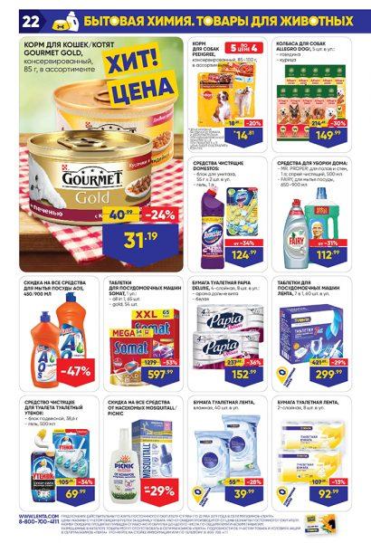 Каталог гипермаркет Лента 09.05.2019-22.05.2019 стр. - 0022