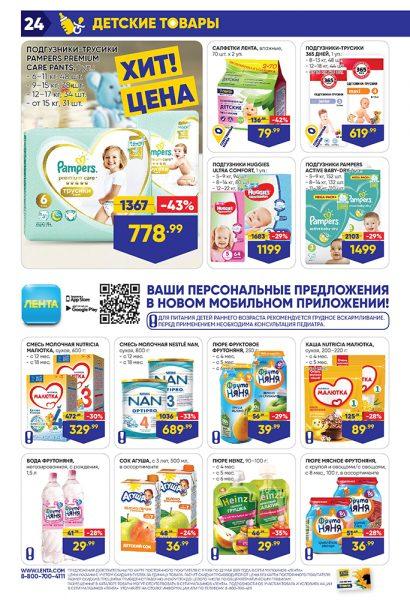 Каталог гипермаркет Лента 09.05.2019-22.05.2019 стр. - 0024