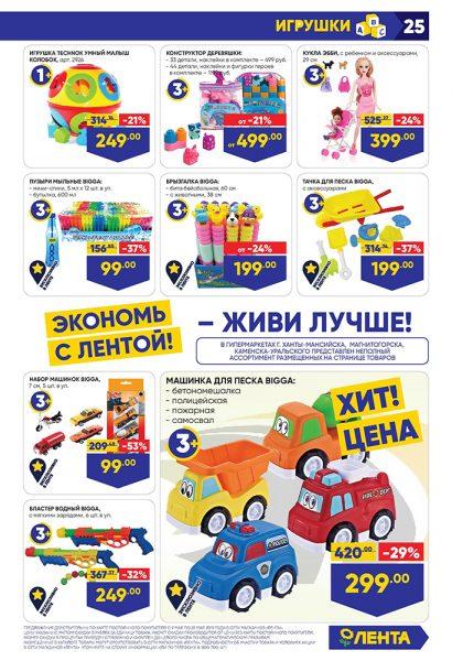 Каталог гипермаркет Лента 09.05.2019-22.05.2019 стр. - 0025