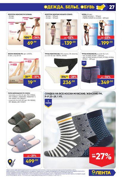 Каталог гипермаркет Лента 09.05.2019-22.05.2019 стр. - 0027