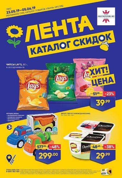 Каталог гипермаркет Лента 23.05.2019-05.06.2019 стр. - 0001
