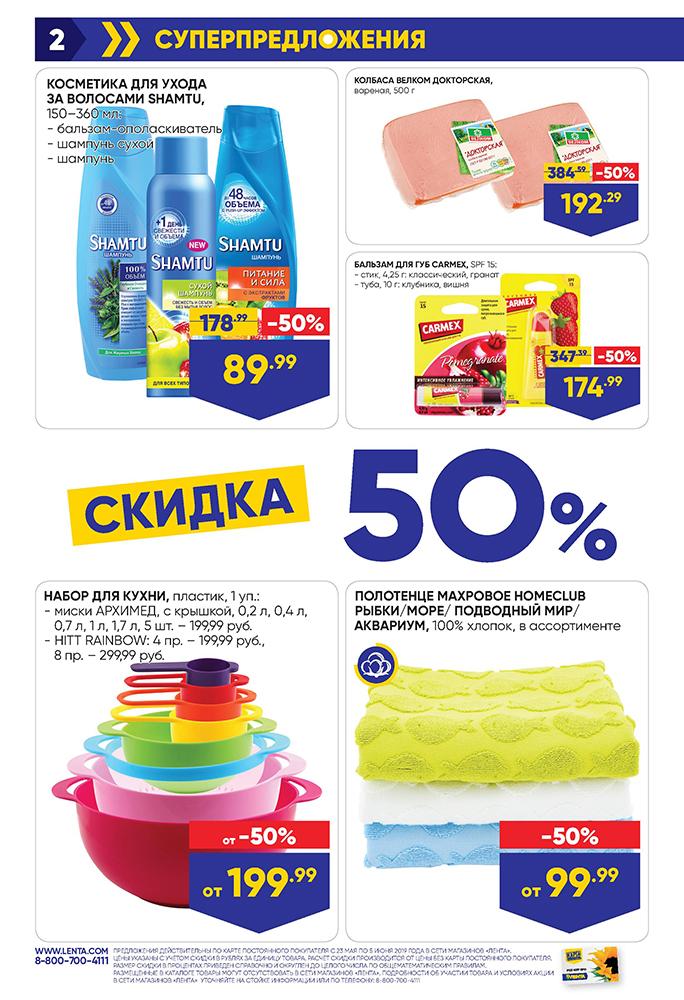 Каталог гипермаркет Лента 23.05.2019-05.06.2019 стр. - 0002