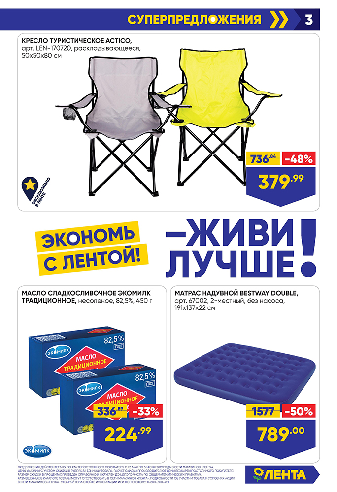 Каталог гипермаркет Лента 23.05.2019-05.06.2019 стр. - 0003