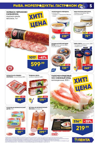 Каталог гипермаркет Лента 23.05.2019-05.06.2019 стр. - 0005