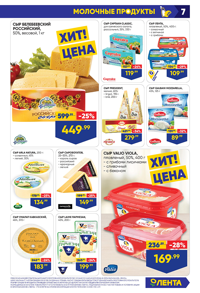 Каталог гипермаркет Лента 23.05.2019-05.06.2019 стр. - 0007