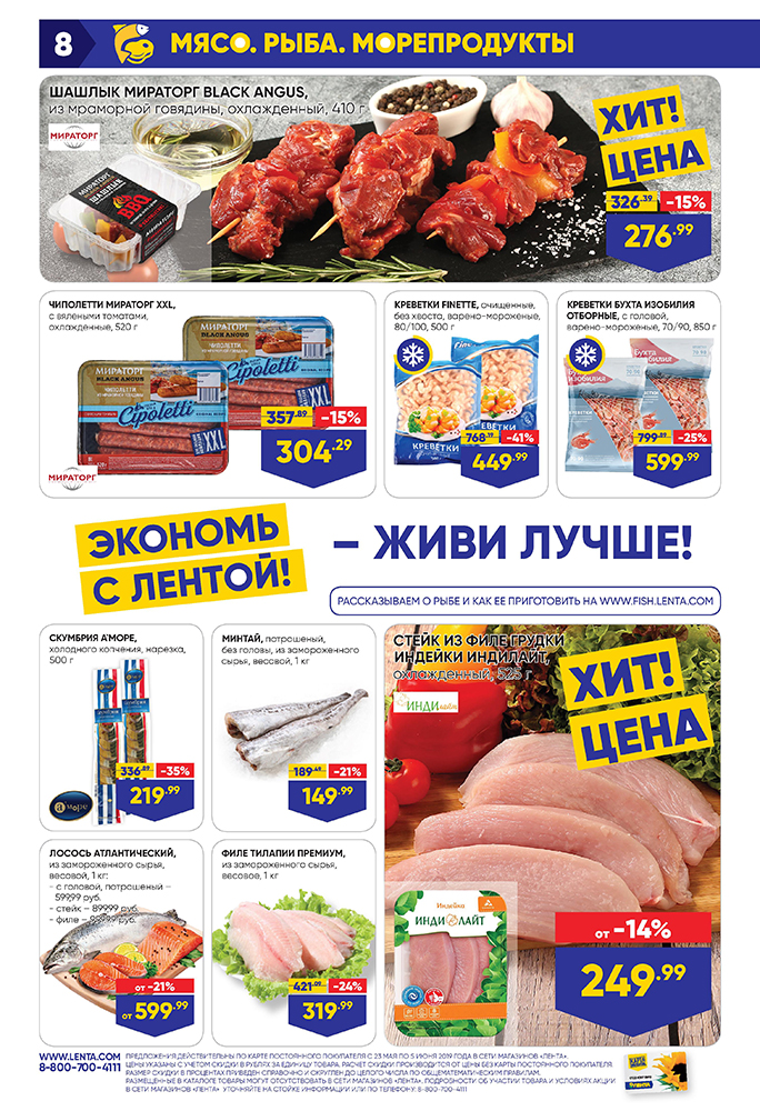 Каталог гипермаркет Лента 23.05.2019-05.06.2019 стр. - 0008