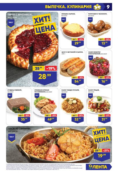 Каталог гипермаркет Лента 23.05.2019-05.06.2019 стр. - 0009