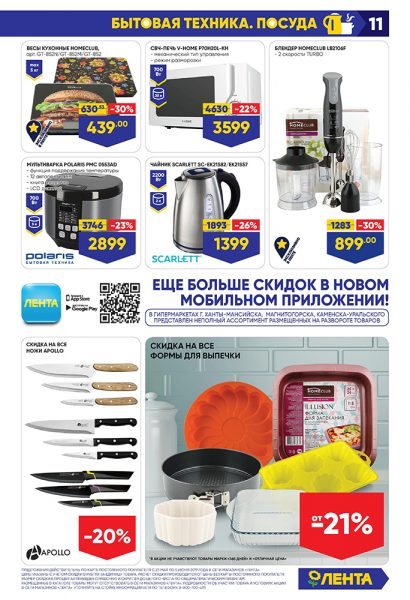 Каталог гипермаркет Лента 23.05.2019-05.06.2019 стр. - 0011