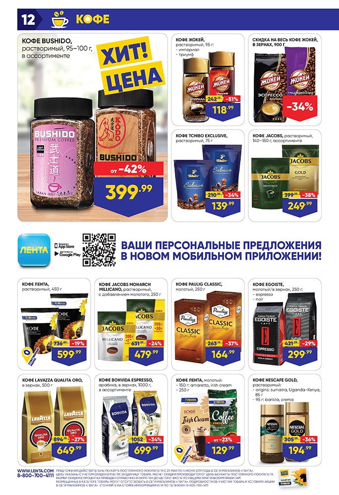 Каталог гипермаркет Лента 23.05.2019-05.06.2019 стр. - 0012