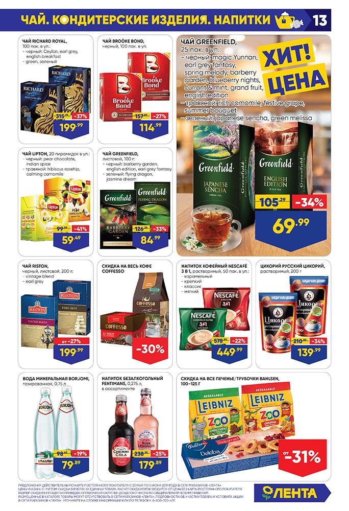 Каталог гипермаркет Лента 23.05.2019-05.06.2019 стр. - 0013