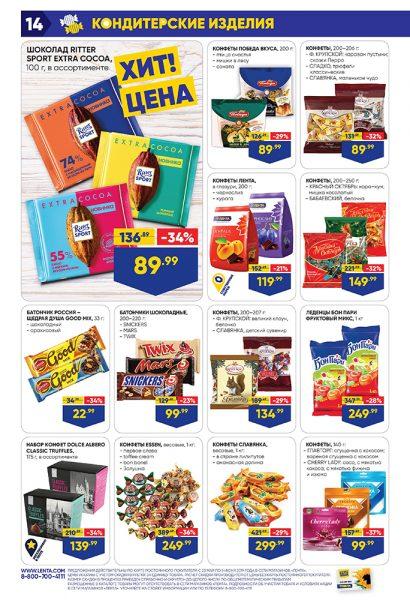 Каталог гипермаркет Лента 23.05.2019-05.06.2019 стр. - 0014