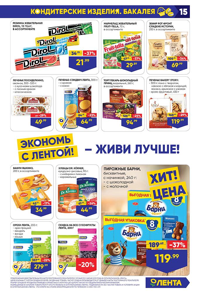 Каталог гипермаркет Лента 23.05.2019-05.06.2019 стр. - 0015