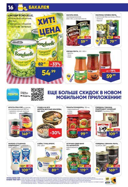 Каталог гипермаркет Лента 23.05.2019-05.06.2019 стр. - 0016