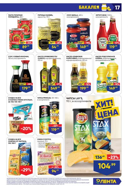 Каталог гипермаркет Лента 23.05.2019-05.06.2019 стр. - 0017
