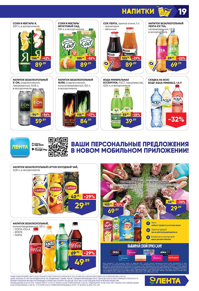 Каталог гипермаркет Лента 23.05.2019-05.06.2019 стр. - 0019