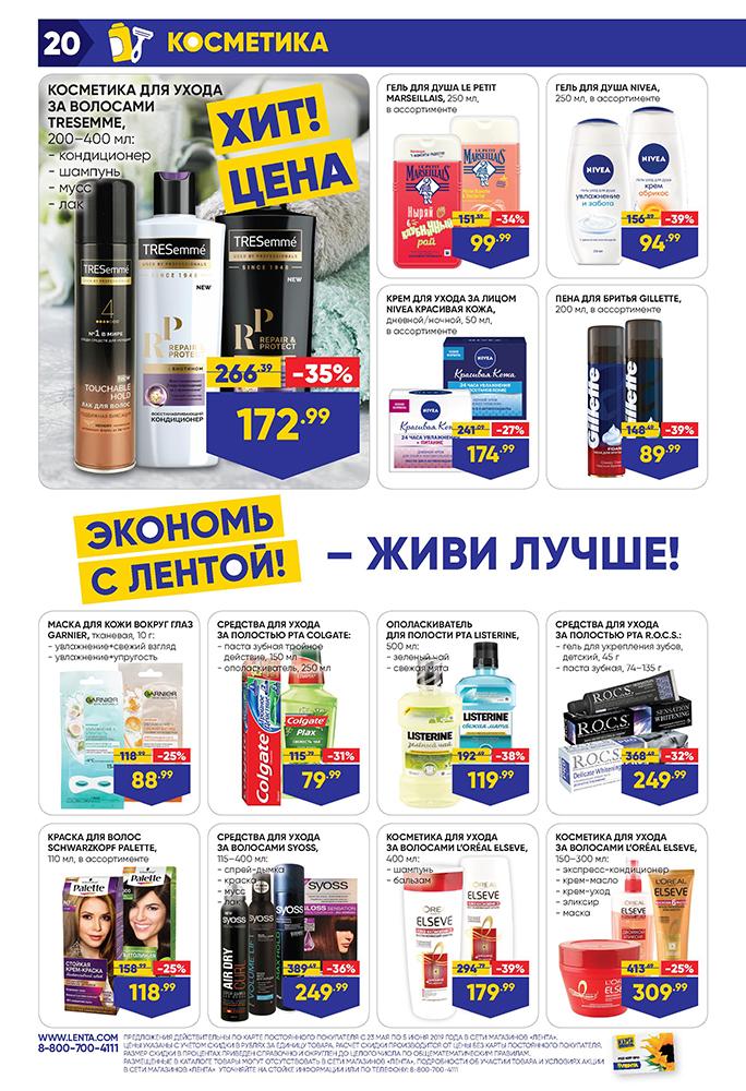 Каталог гипермаркет Лента 23.05.2019-05.06.2019 стр. - 0020