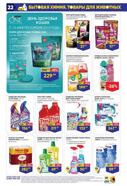 Каталог гипермаркет Лента 23.05.2019-05.06.2019 стр. - 0022