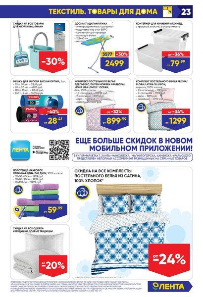 Каталог гипермаркет Лента 23.05.2019-05.06.2019 стр. - 0023