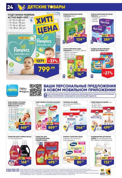 Каталог гипермаркет Лента 23.05.2019-05.06.2019 стр. - 0024