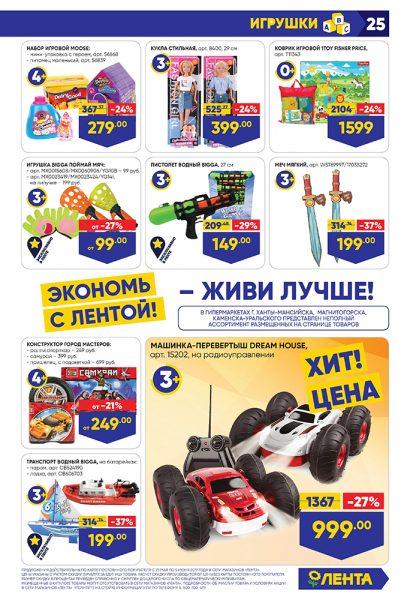 Каталог гипермаркет Лента 23.05.2019-05.06.2019 стр. - 0025