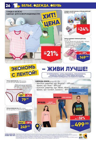 Каталог гипермаркет Лента 23.05.2019-05.06.2019 стр. - 0026