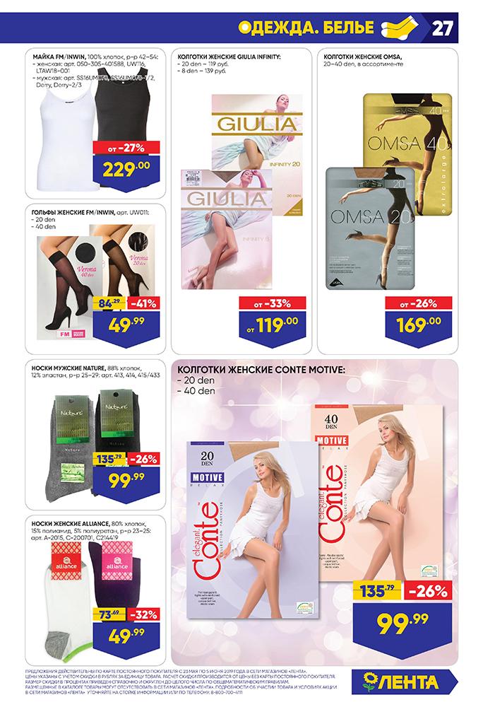 Каталог гипермаркет Лента 23.05.2019-05.06.2019 стр. - 0027