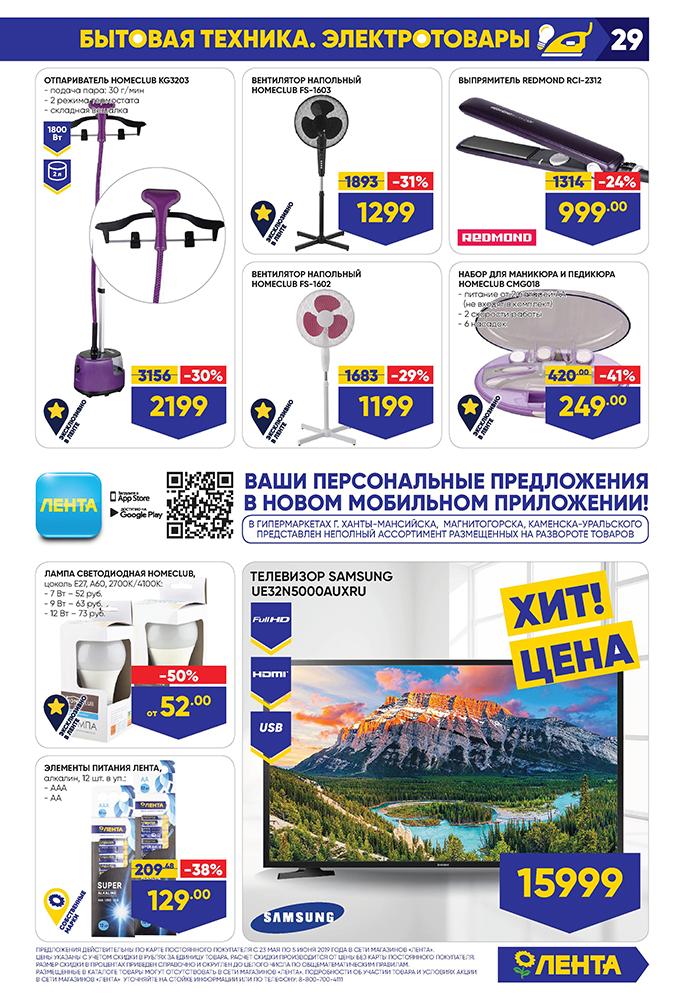 Каталог гипермаркет Лента 23.05.2019-05.06.2019 стр. - 0029