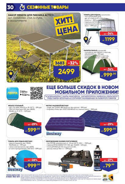 Каталог гипермаркет Лента 23.05.2019-05.06.2019 стр. - 0030