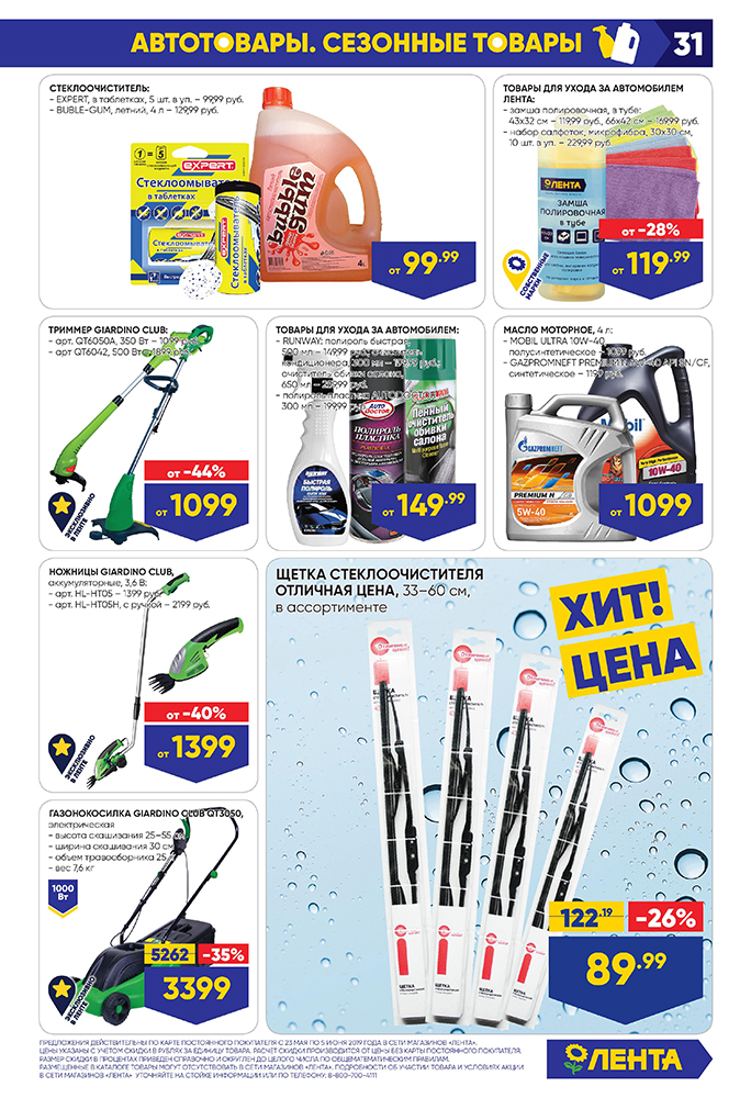 Каталог гипермаркет Лента 23.05.2019-05.06.2019 стр. - 0031