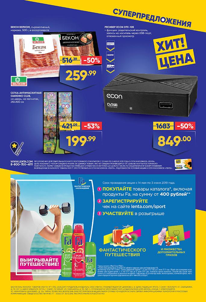 Каталог гипермаркет Лента 23.05.2019-05.06.2019 стр. - 0032