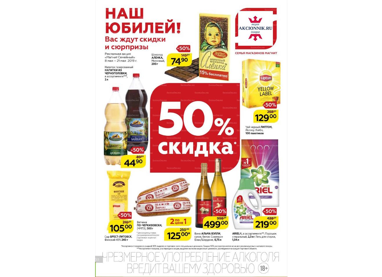 Каталог гипермаркет МАГНИТ 08.05.-21.05.2019 стр.1
