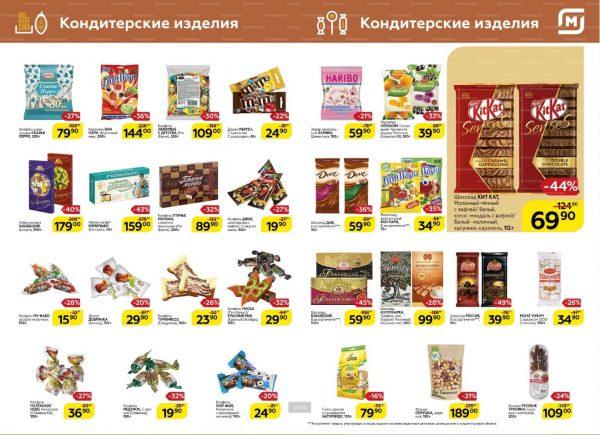 Каталог гипермаркет МАГНИТ 08.05.-21.05.2019 стр.10