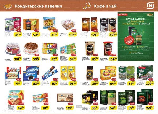 Каталог гипермаркет МАГНИТ 08.05.-21.05.2019 стр.11