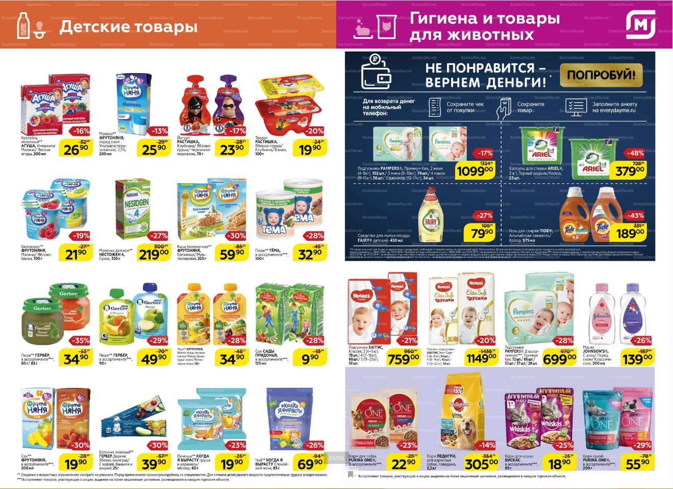 Каталог гипермаркет МАГНИТ 08.05.-21.05.2019 стр.12