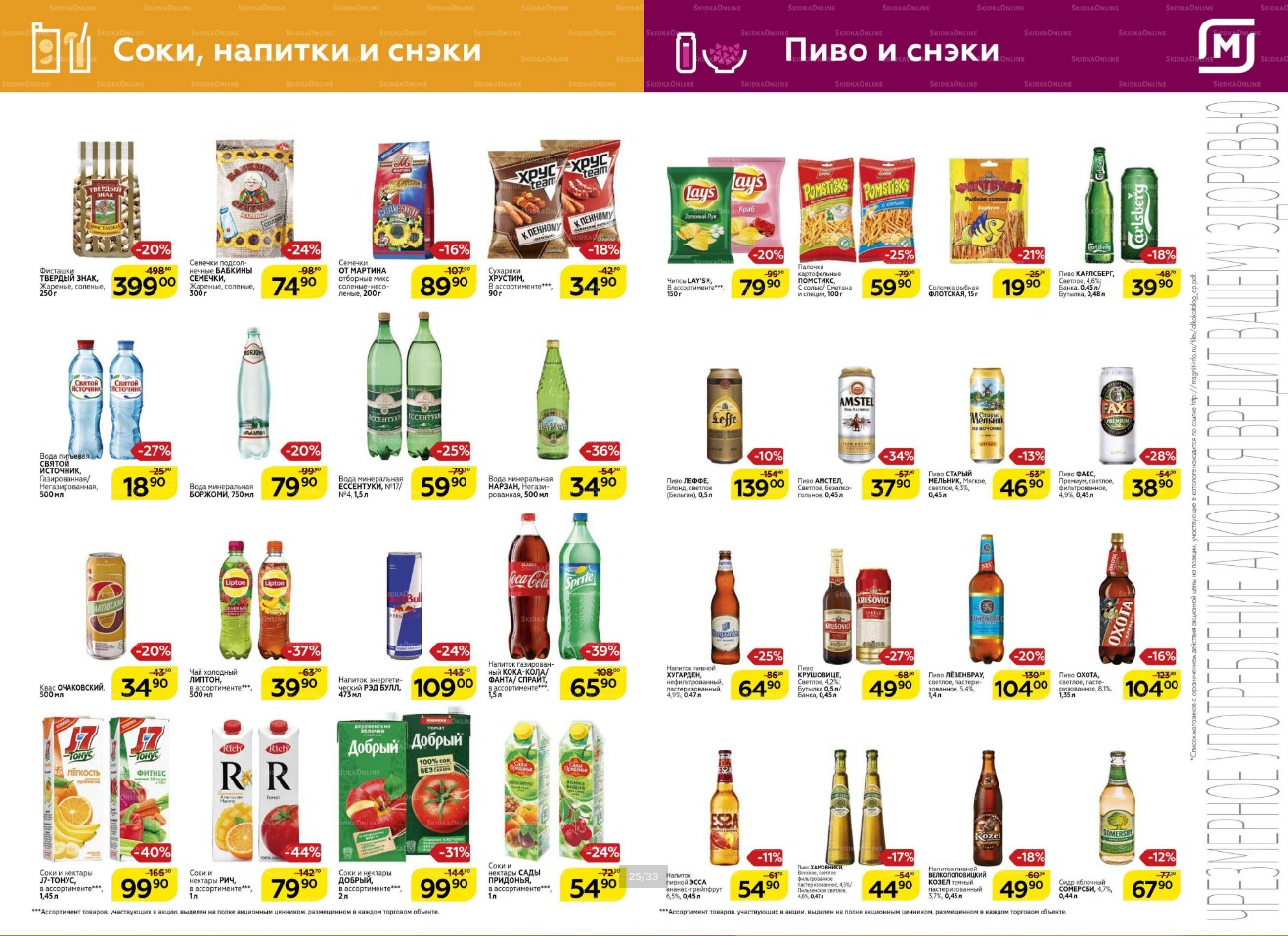 Каталог гипермаркет МАГНИТ 08.05.-21.05.2019 стр.13