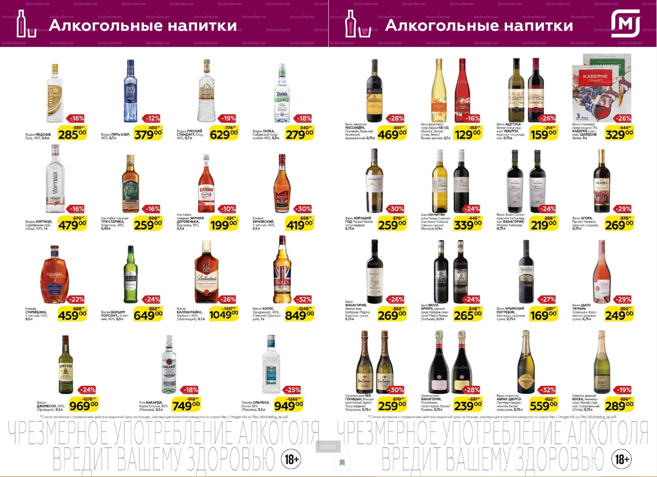 Каталог гипермаркет МАГНИТ 08.05.-21.05.2019 стр.14