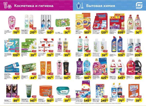 Каталог гипермаркет МАГНИТ 08.05.-21.05.2019 стр.15