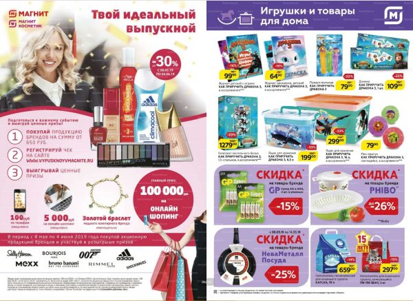 Каталог гипермаркет МАГНИТ 08.05.-21.05.2019 стр.16