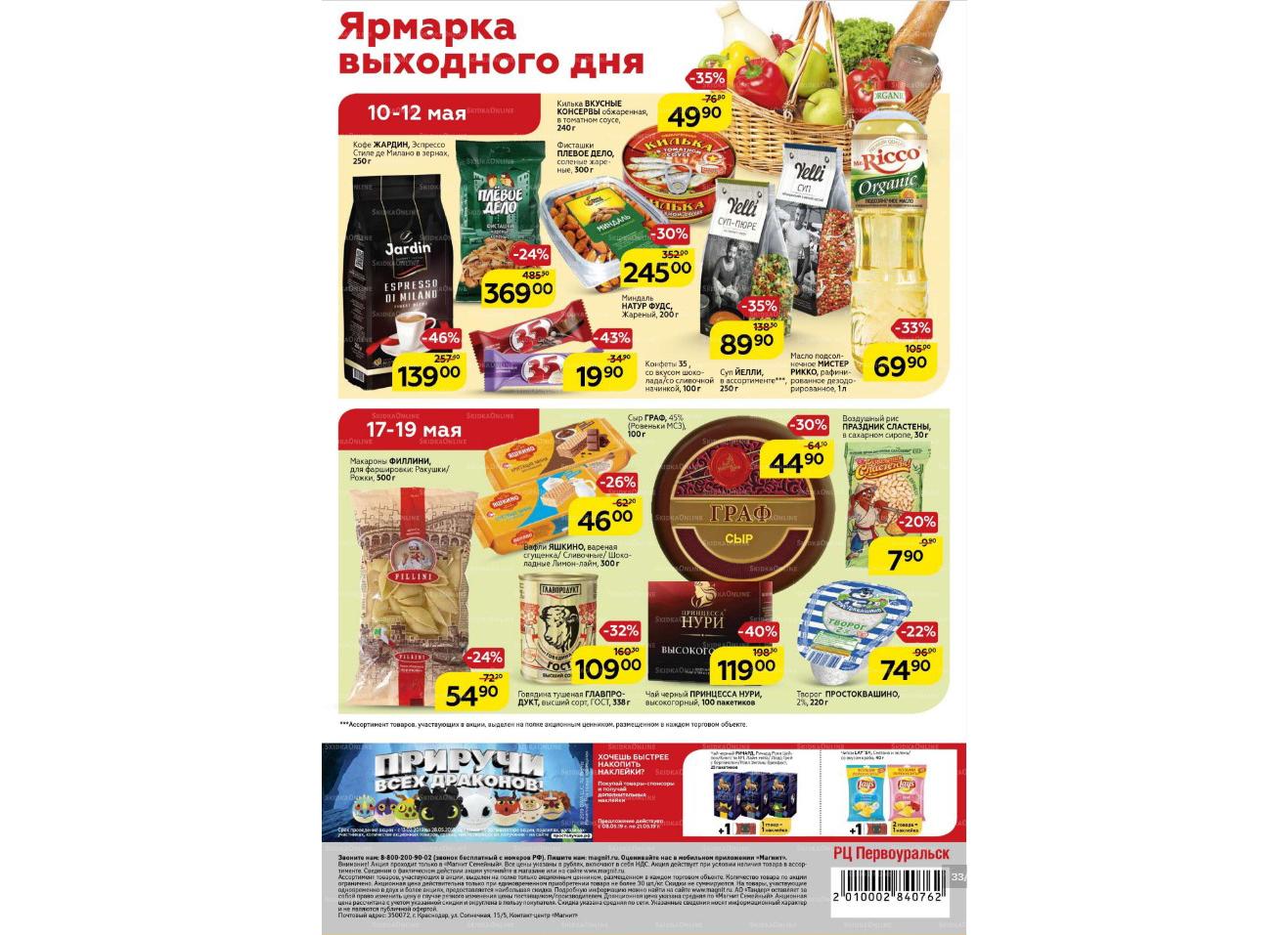 Каталог гипермаркет МАГНИТ 08.05.-21.05.2019 стр.17