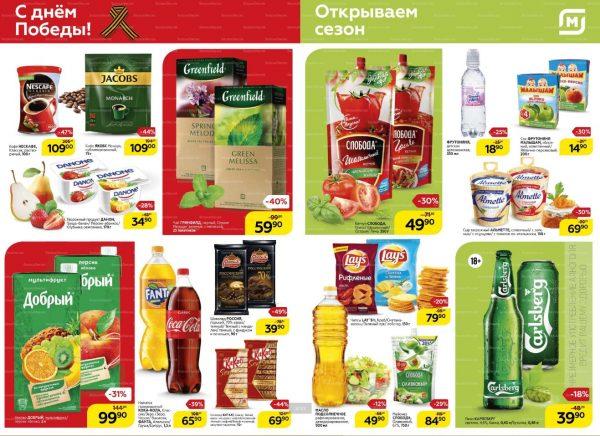 Каталог гипермаркет МАГНИТ 08.05.-21.05.2019 стр.2