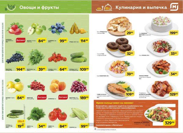 Каталог гипермаркет МАГНИТ 08.05.-21.05.2019 стр.3